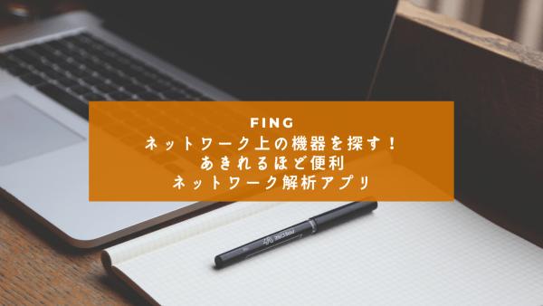 Fing – ネットワーク上の機器を探す!あきれるほど便利なネットワーク解析アプリ