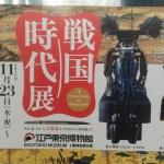 宗三左文字に会いに行こう!江戸東京博物館の『戦国時代展』に行って来た