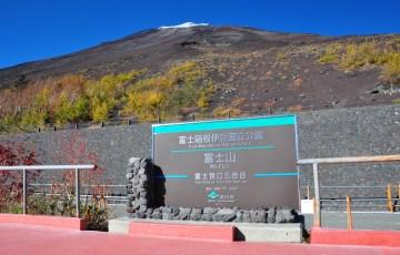 富士山スカイライン五合目