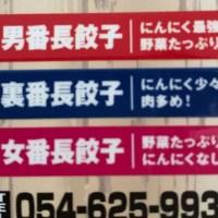餃子番長(焼津市)で餃子テイクアウト 田子重登呂田店近く