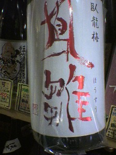 garyubai-hoosu.jpg