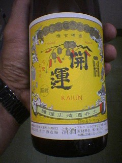 kaiun-old.jpg