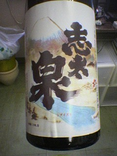 shidaizumi-futsu.jpg