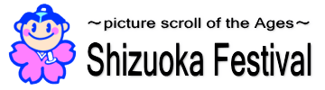 Shizuoka Festival Official Page