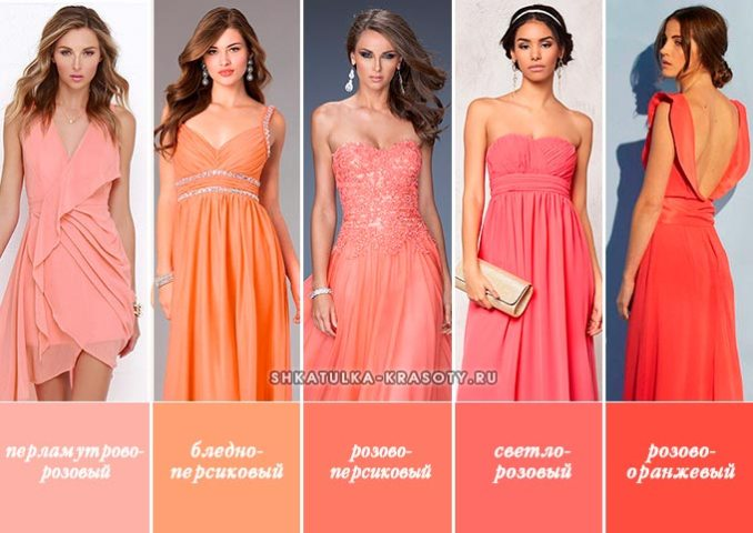 shades of coral color in clothes