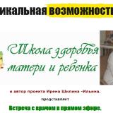 http://shkola-pediatra.ru/vstrecha-s-vrachom-onlajn/