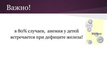 Анемия у детей. (2)