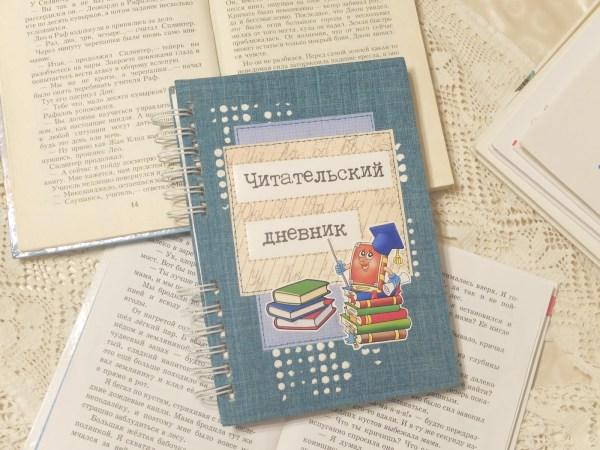 Как интересно и красиво можно оформить читательский ...