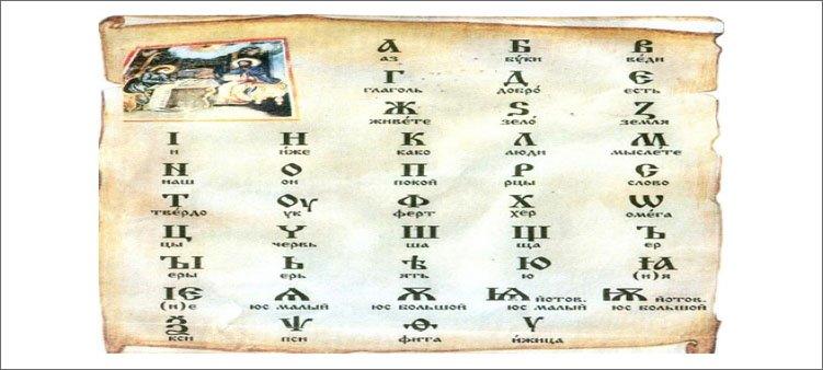 Αλφάβητο που χρονολογείται από μια ιδέα