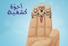 Photo of الصندوق التعاضدي
