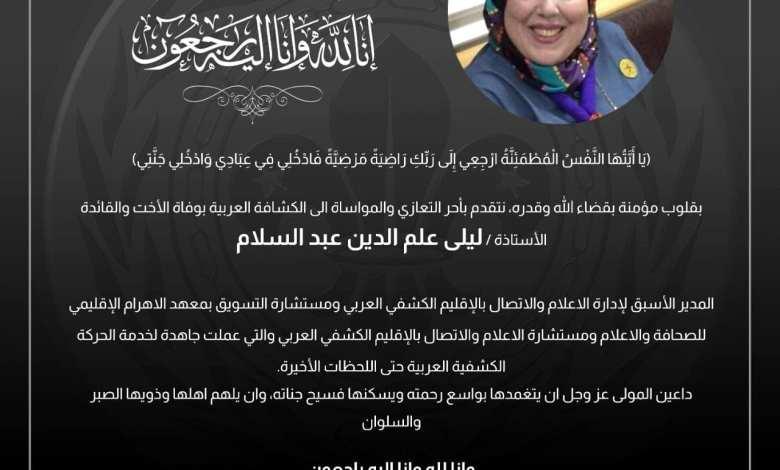 Photo of سيدة الإعلام الكشفي العربي في دمة الله