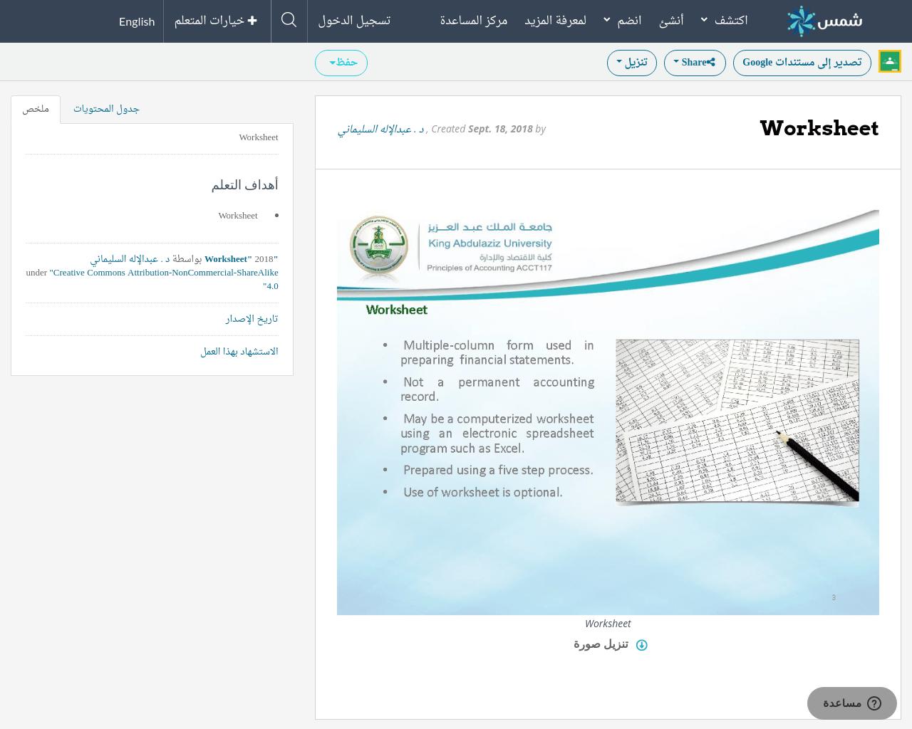 Worksheet Shms