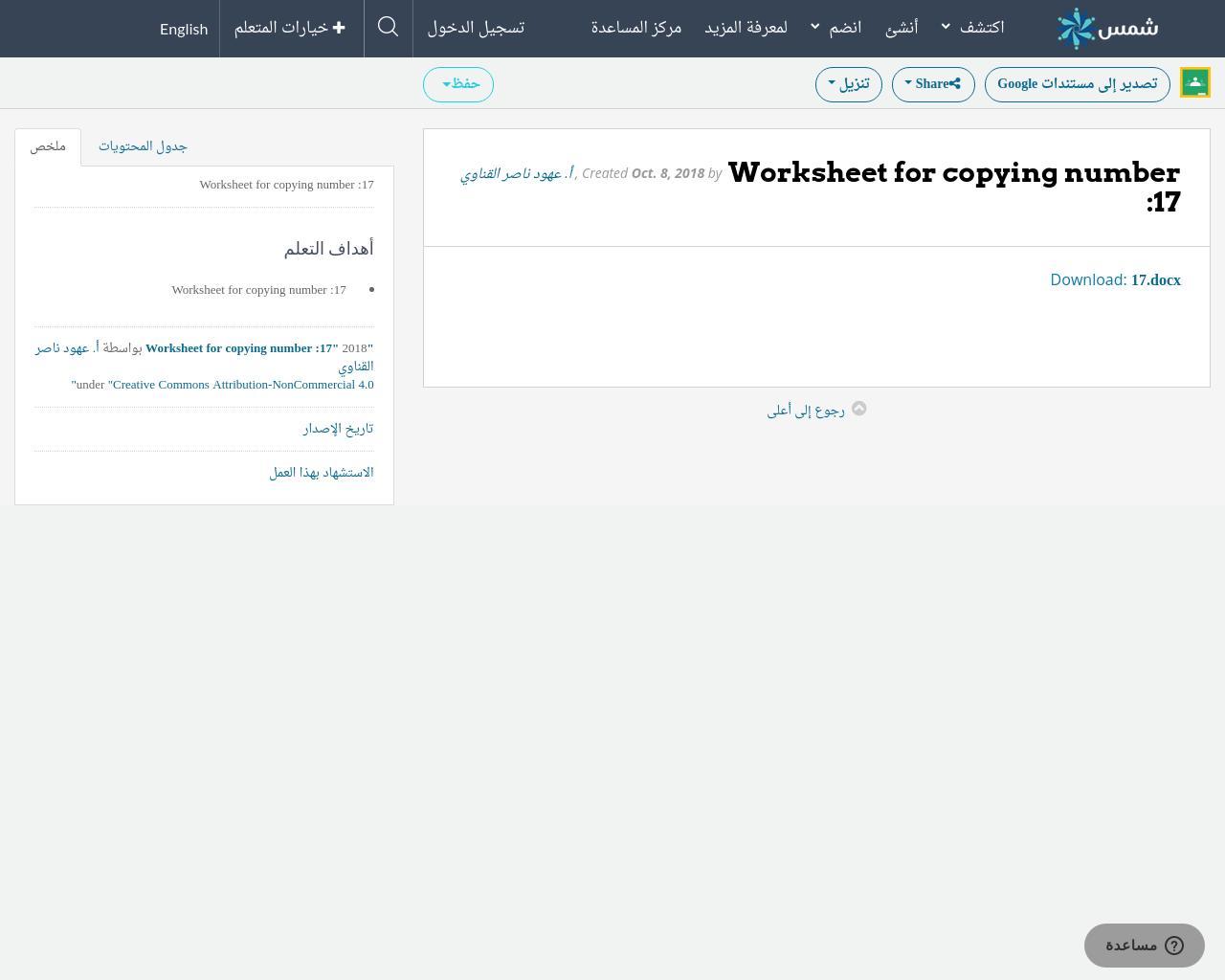 Worksheet For Copying Number 17 Shms