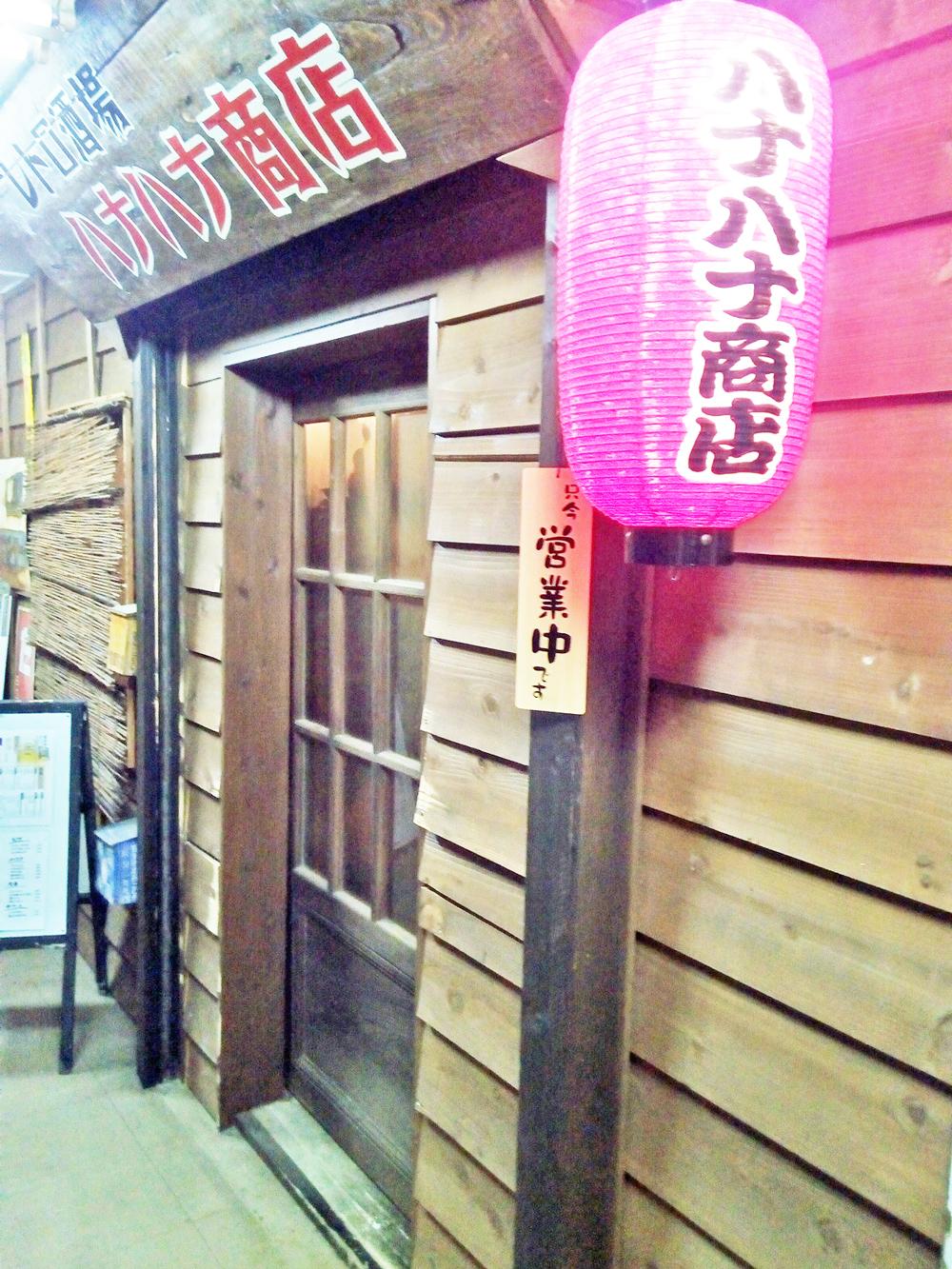 大船・居酒屋・レトロ酒場・ハナハナ商店・やきとり遊人
