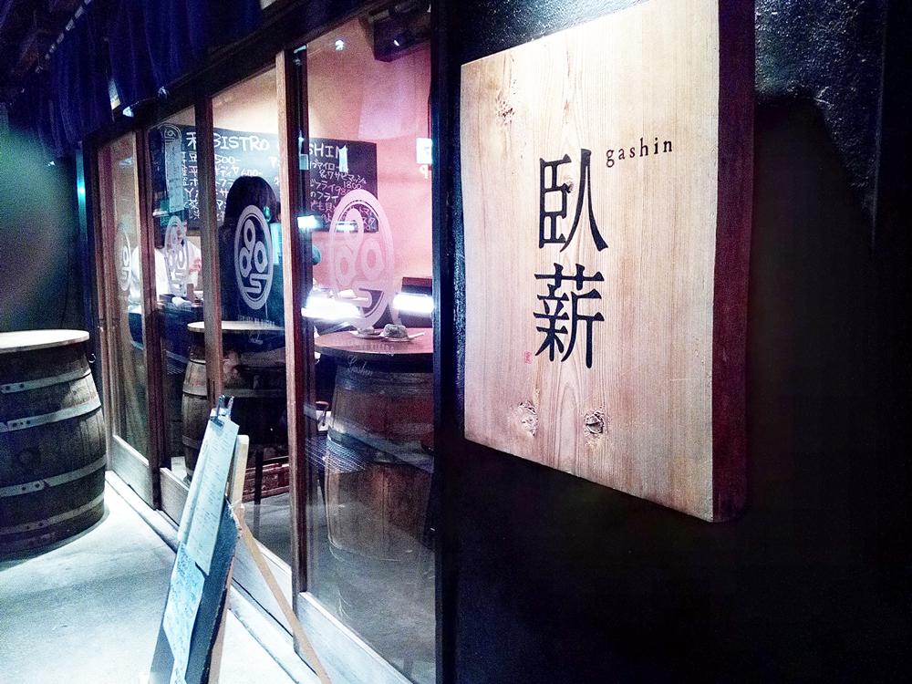 大船・居酒屋・古民家・臥薪 (がしん)