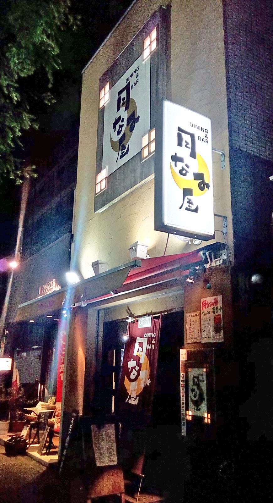 月なみ屋・ツキナミヤ・居酒屋・創作料理・ダイニングバー