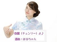 shunnrei-haruchann