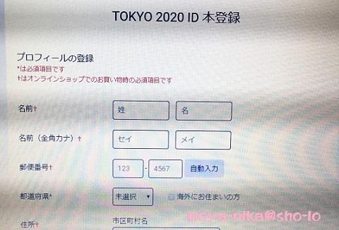 tokyo-2020-id4