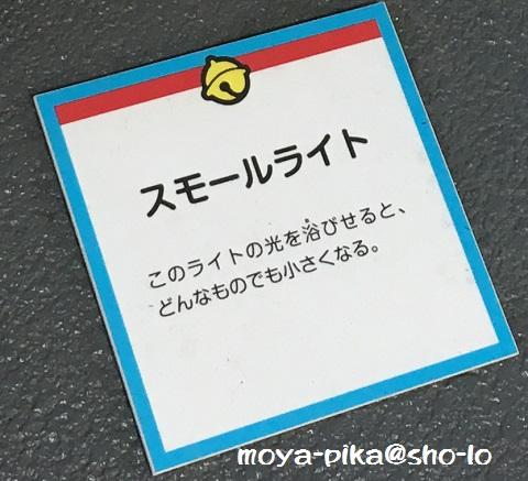 小田急線登戸駅ドラえもん秘密道具説明