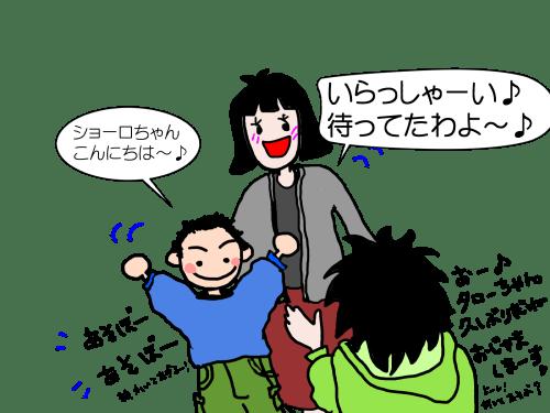 ミナコとタロー