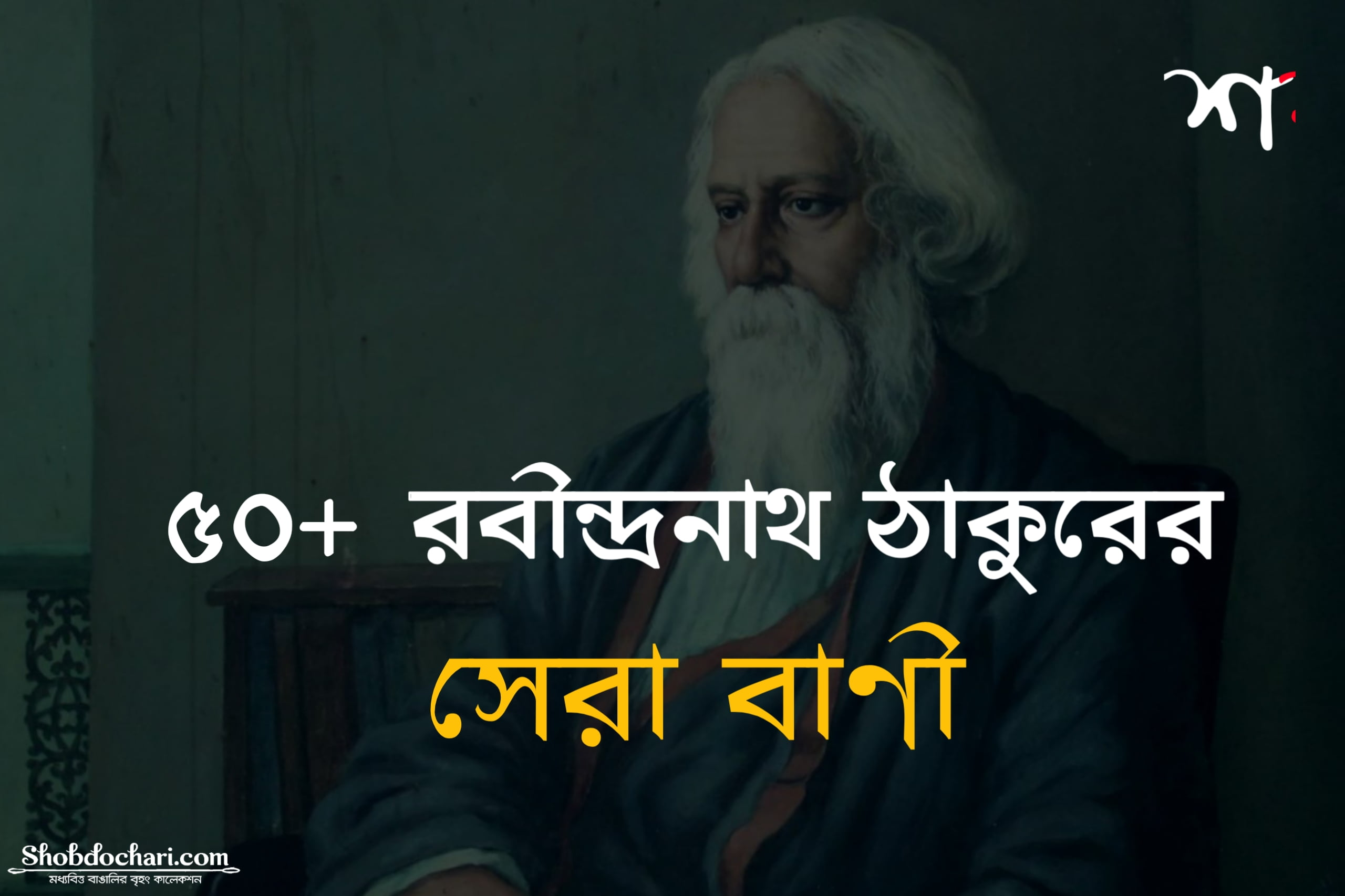 Best quotes Of Rabindranath tagore| shobdochari.com