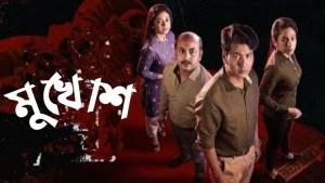 mukhos hoichoi movie trailer