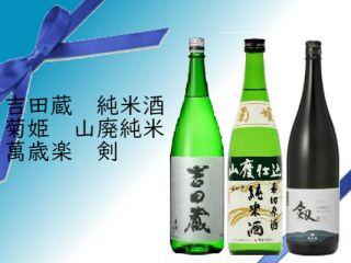 白山の蔵元厳選 純米酒飲み比べセット