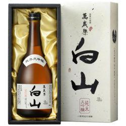 贈り物に最適 白山 純米大吟醸720ml