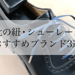 革靴の紐おすすめ3選