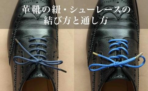 革靴の紐の結び方・通し方7選【ビジネスシューズ向けのパラレルなど】