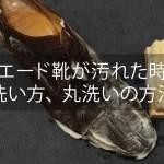 スエード靴が汚れやシミの洗い方・丸洗い【革靴、スニーカー、パンプス】