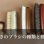 靴磨きのブラシの種類と使い方【革靴の手入れは4つを使い分ける!】