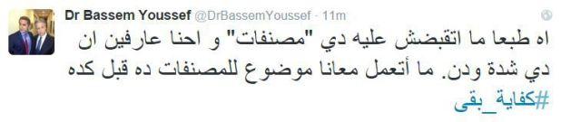 213606324821174fb0100b999f0aefcedc0fbf0375 الاعلامي باسم يوسف يتضامن مع اسلام جاويش