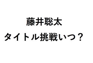 藤井タイトル挑戦いつ?