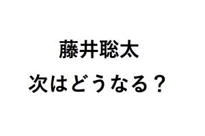 藤井聡太次は?