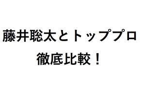 藤井聡太とトッププロを徹底比較