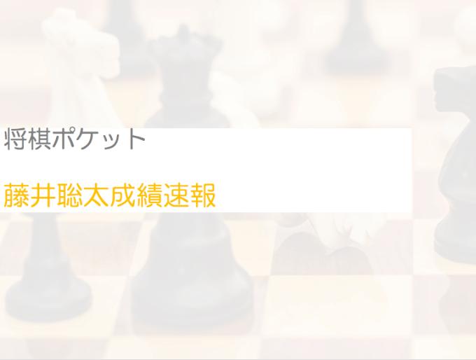 聡太 リアルタイム 藤井 速報