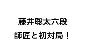 藤井聡太師匠対決