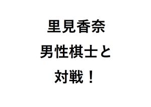 里見香奈男性棋士と対戦