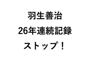羽生善治26年連続記録ストップ