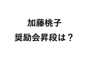 加藤桃子の奨励会の成績は?