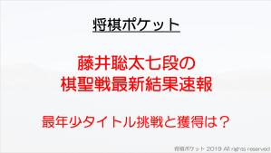 藤井聡太七段の最年少記録