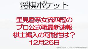 里見香奈の棋士編入試験長瀬の最新速報【19年12月27日版】