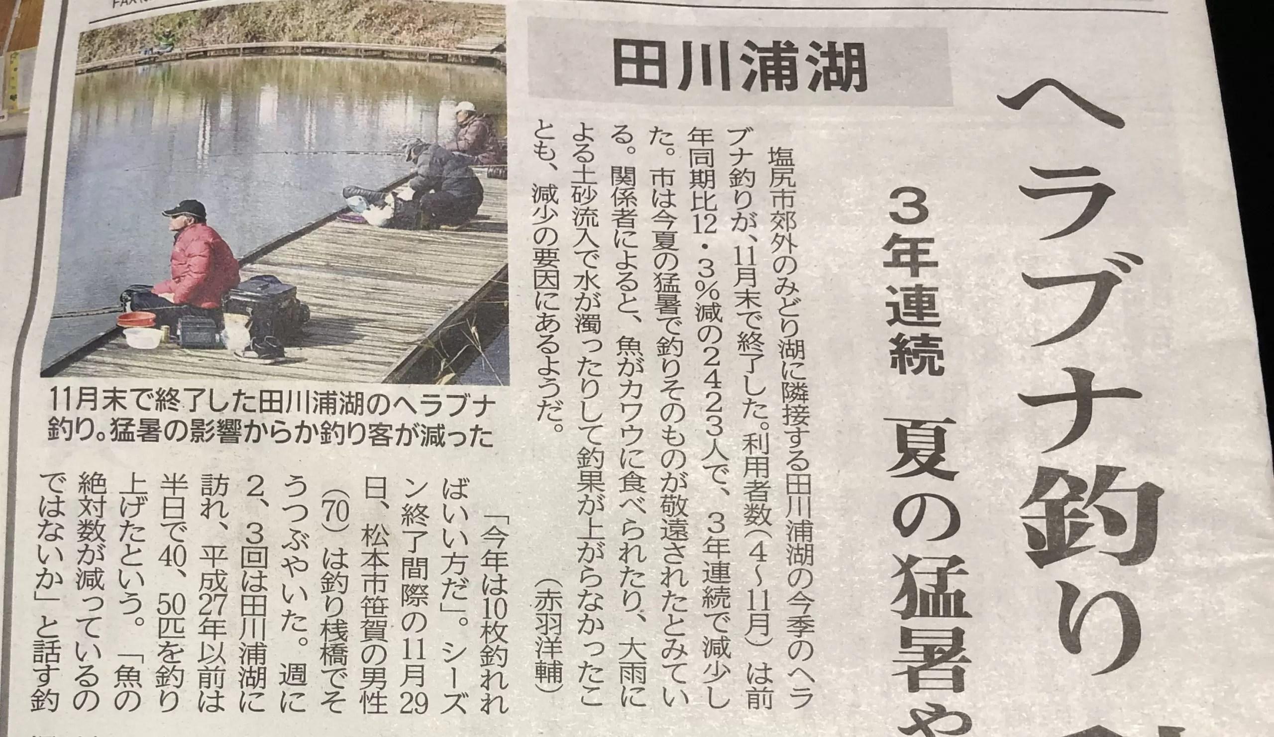 田川浦湖のヘラブナ釣り師が減少傾向という記事