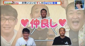 マンモウ飯田さんとずんは仲良し