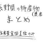 長野県の特産物ー農産物まとめ