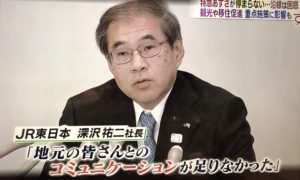 JR東日本社長のコメント