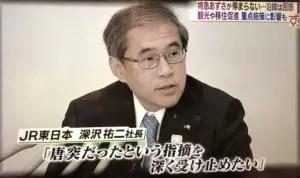 JR東日本社長「唐突だったという指摘を深く受け止めたい」