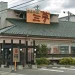 カルビ屋三夢塩尻店