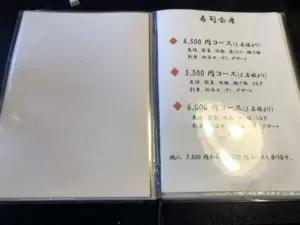 寿司会会席メニュー